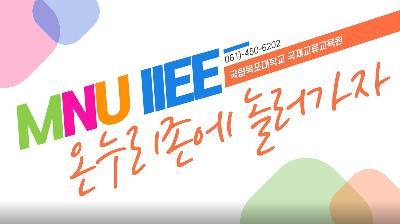온누리존 홍보영상