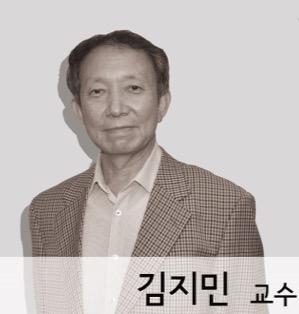 김지민 교수 사진
