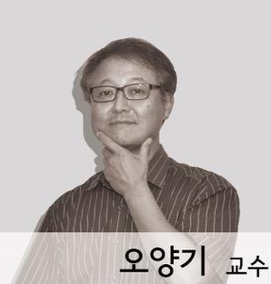 오양기 교수 사진