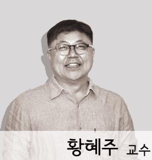 황혜주 교수 사진