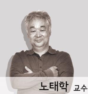 노태학 교수 사진