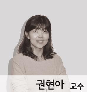 권현아 교수 사진