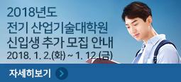 목포대 산업기술대학원(야간과정) 2018학년도 전기 신입생 추가모집 접수기간 : 2018.1.2(화)~ 1.12.(금)