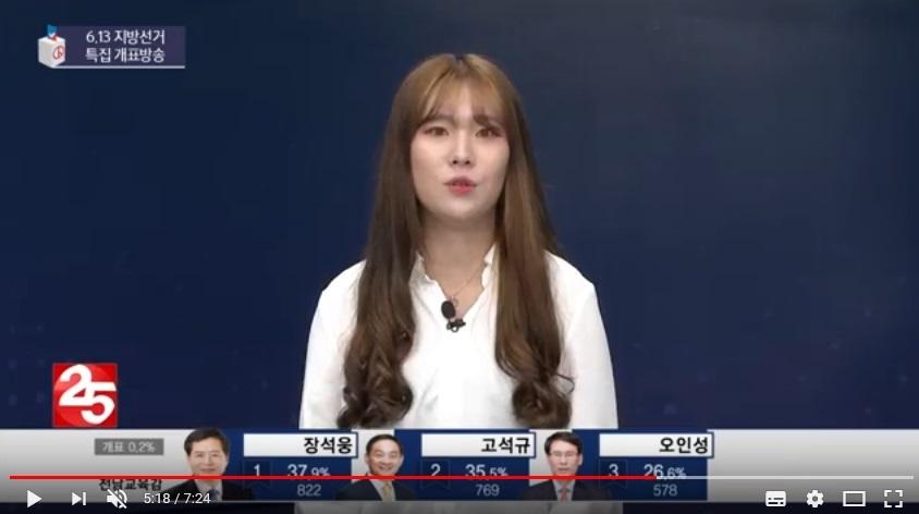 (6.13 지방선거 : CJ헬로비전 호남방송)...