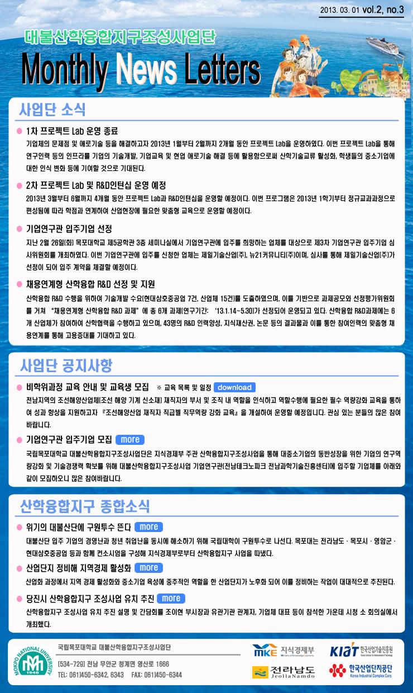 융합지구 뉴스레터 3월호