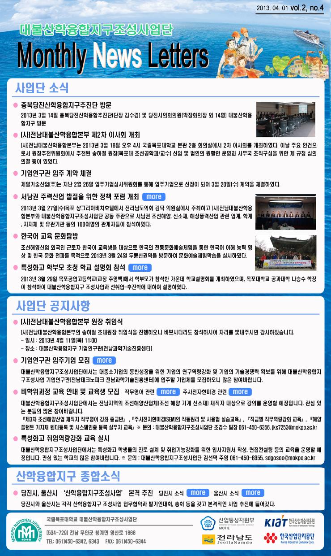 융합지구 뉴스레터 4월호