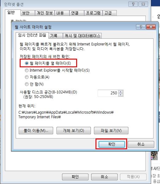 인트라넷 접속 프로그램(Ezplatform) 설치오류시 설정 안내