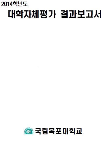 결과보고서(2014년)