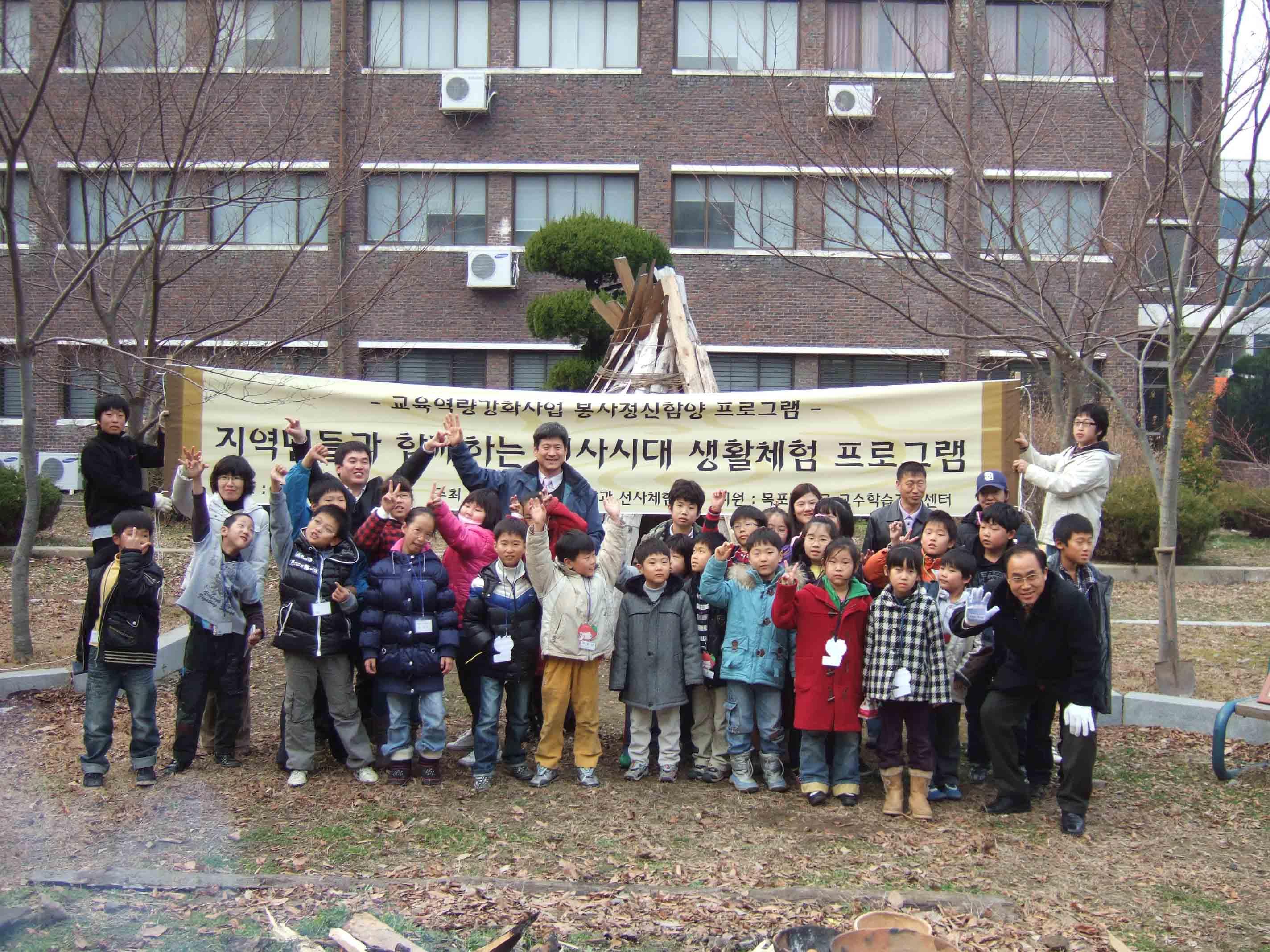 2009년 지역민들과 함께하는 선사시대...