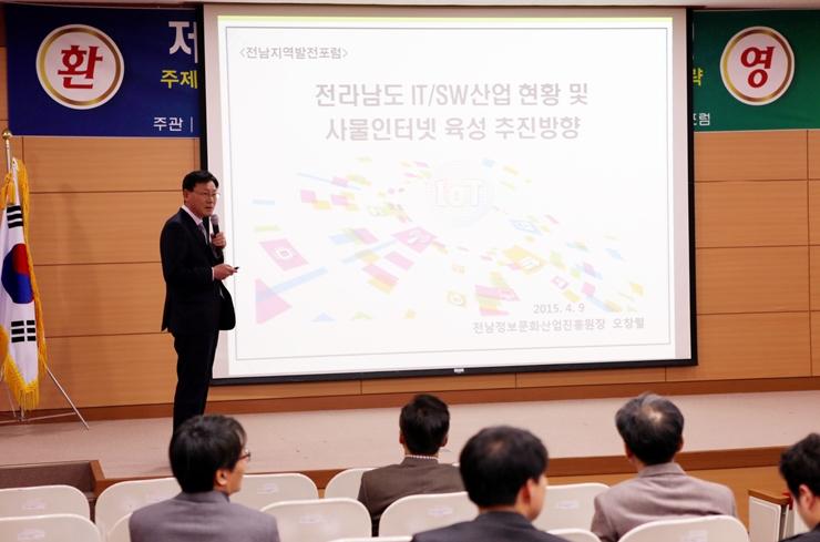 목포대, 사물인터넷 관련 제5회 전남지역발전 포럼 성황리에 마쳐