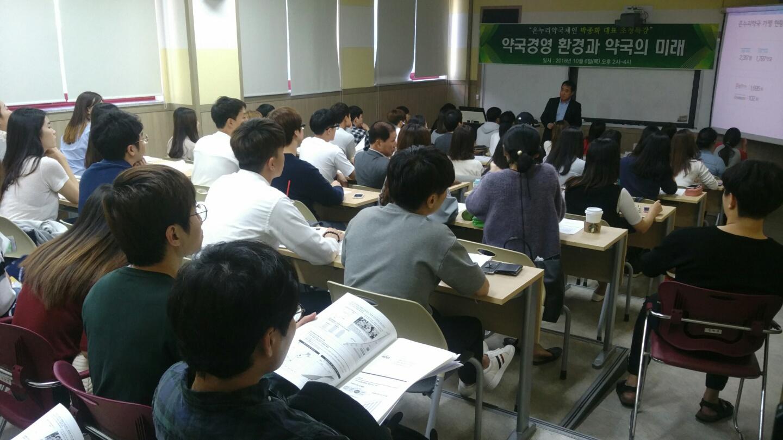 온누리약국체인 박종화 대표 초청 강연
