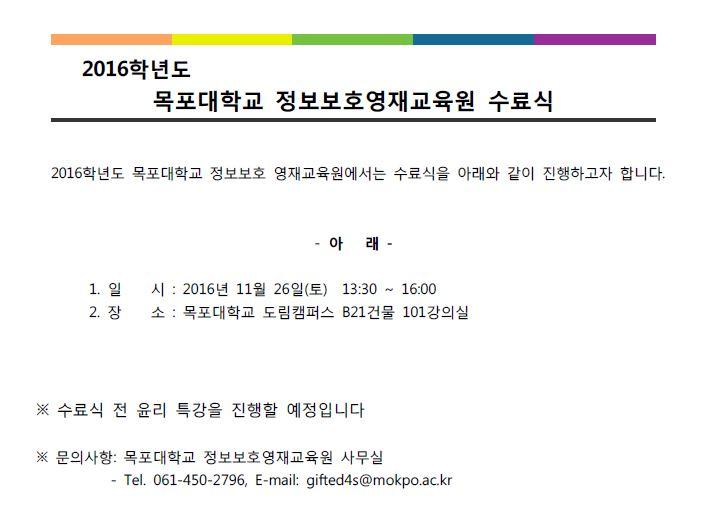 2016년 목포대학교 정보보호영재교육원 수료식 안내