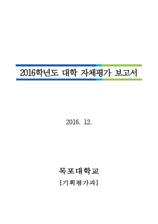 결과보고서(2016년)