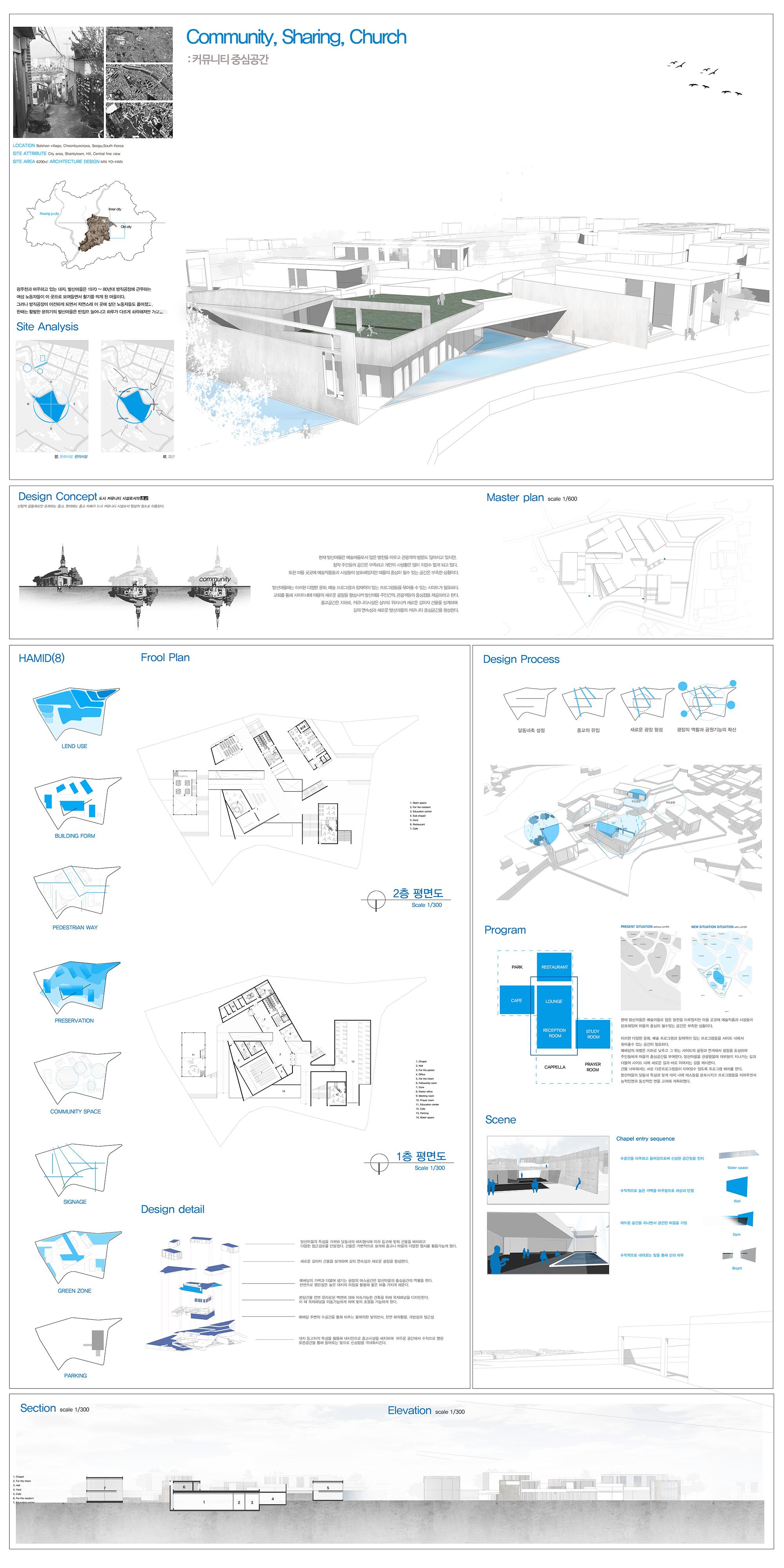 [2016_2학기] 건축설계6 스튜디오 (project_02)