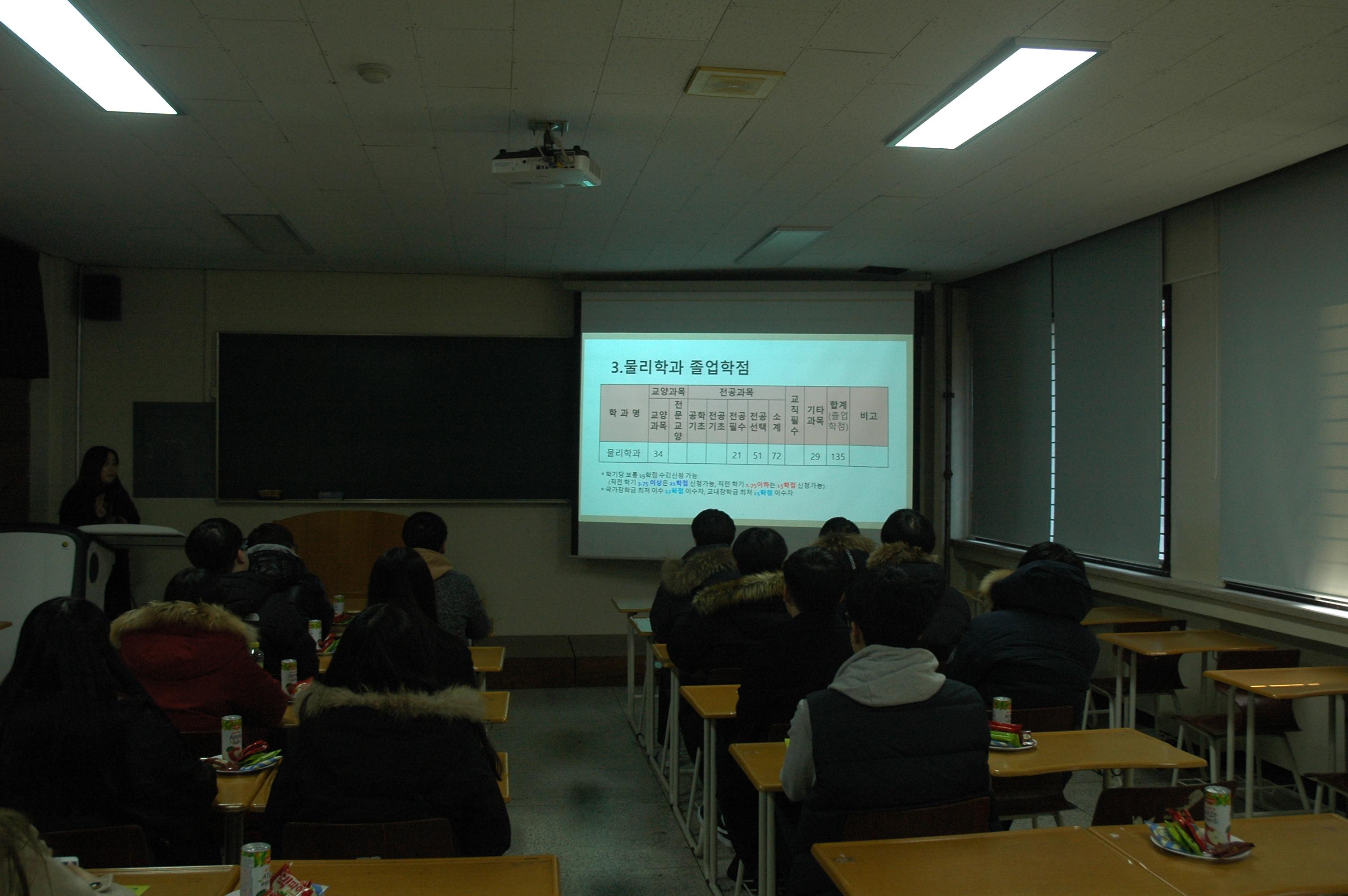 2017학년 1학기 OT