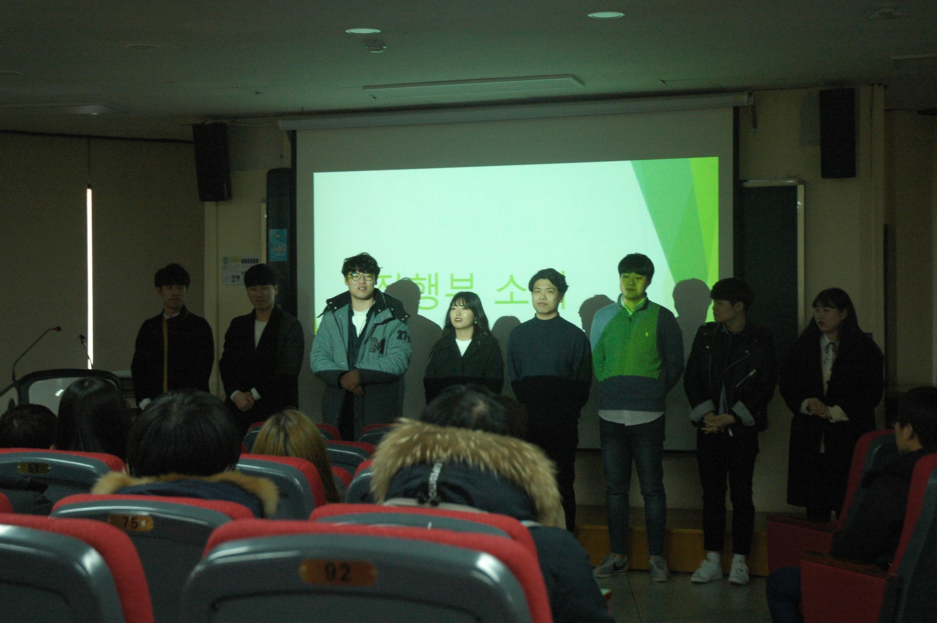2017학년 1학기 개강총회