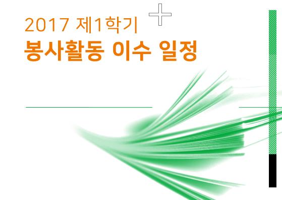 2017학년도 1학기 봉사활동 이수일정 안...