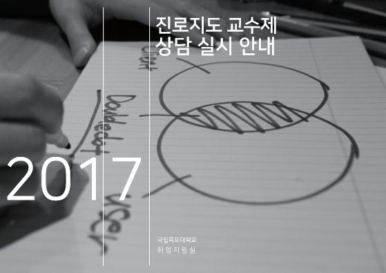 2017년 1학기 진로지도 교수제 상담 실...