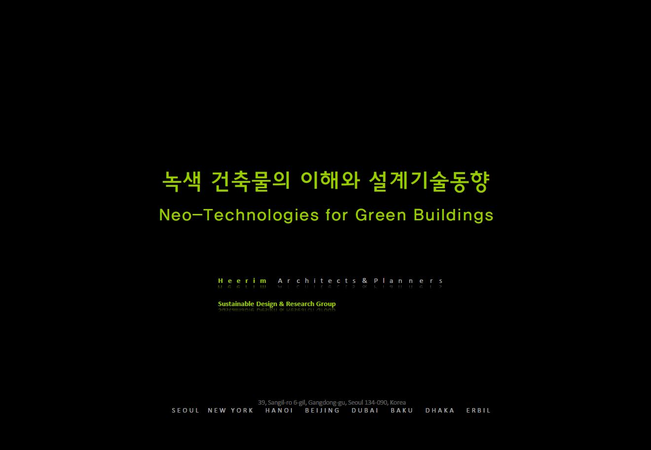 [특강] 녹색 건축물의 이해와 설계기술...