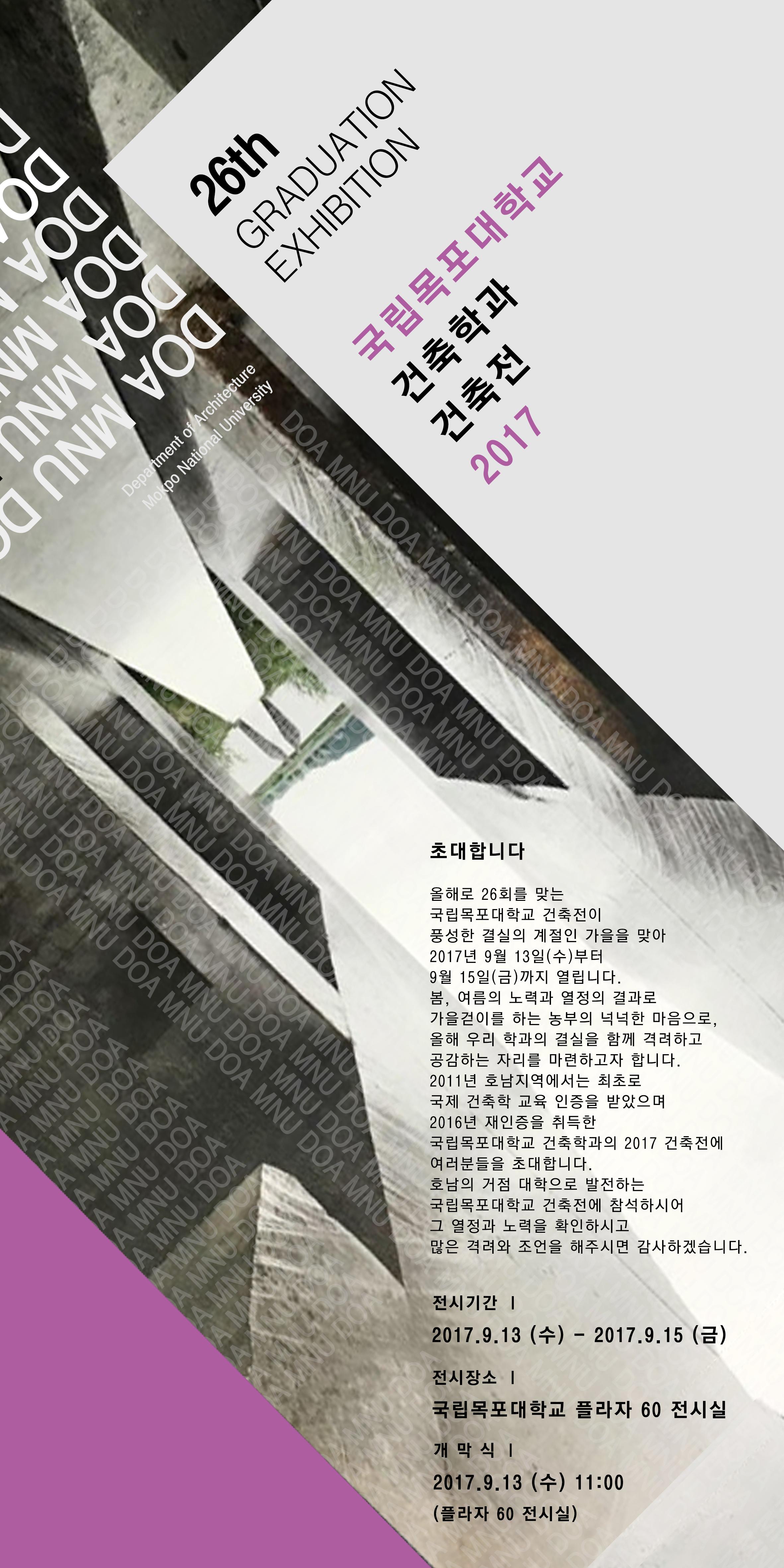 2017 국립목포대학교 건축학과 건축전