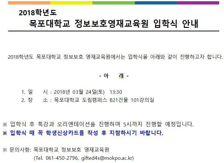 2018년 정보보호영재교육원 입학식 및 학생신상카드 안내