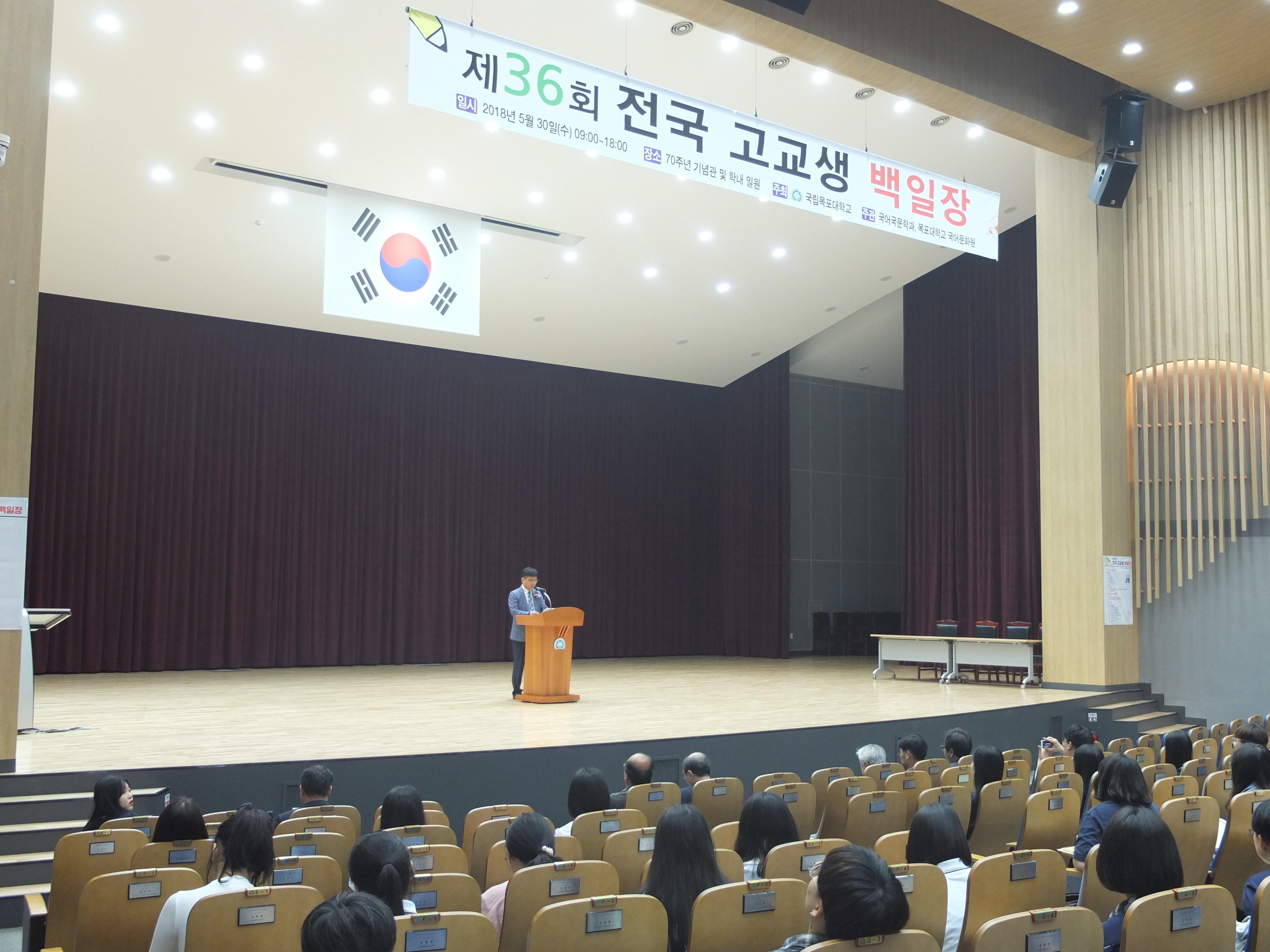 2018년 국립목포대학교 제36회 전국고교...