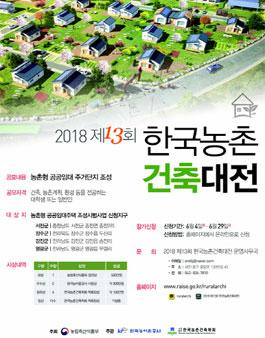[공모전]2018 제13회 한국농촌...