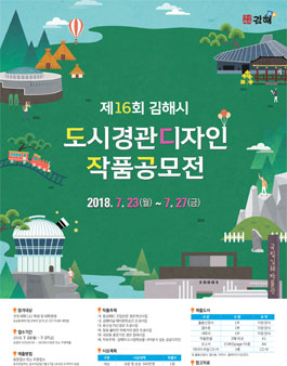 [공모전]제16회 김해시 도시...