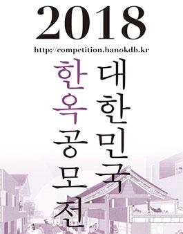[공모전]2018 대한민국 한옥...