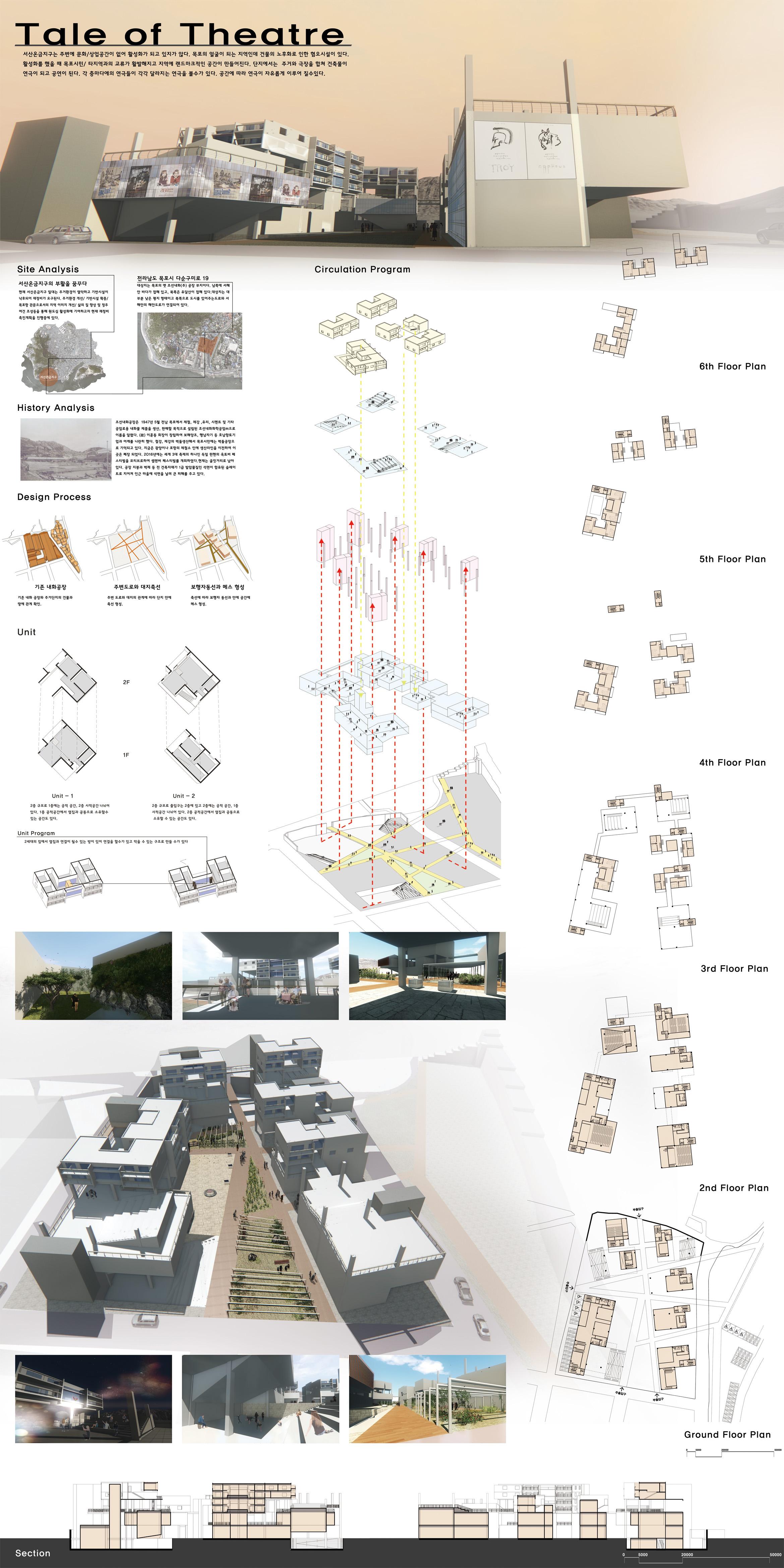 [2017_1학기] 건축설계C 스튜디오 (project_01)