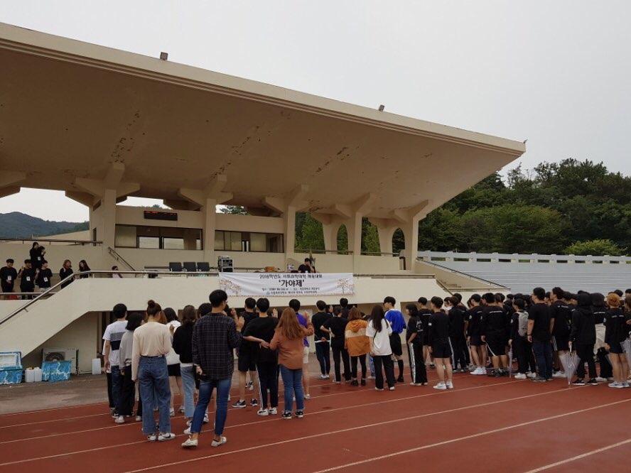 2018년 사회과학대학 체육대회