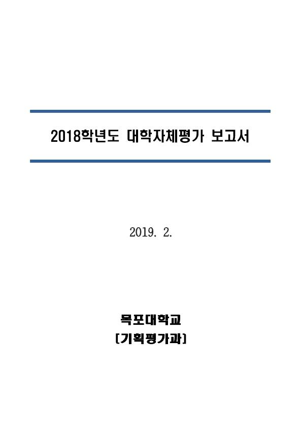 결과보고서(2018년)