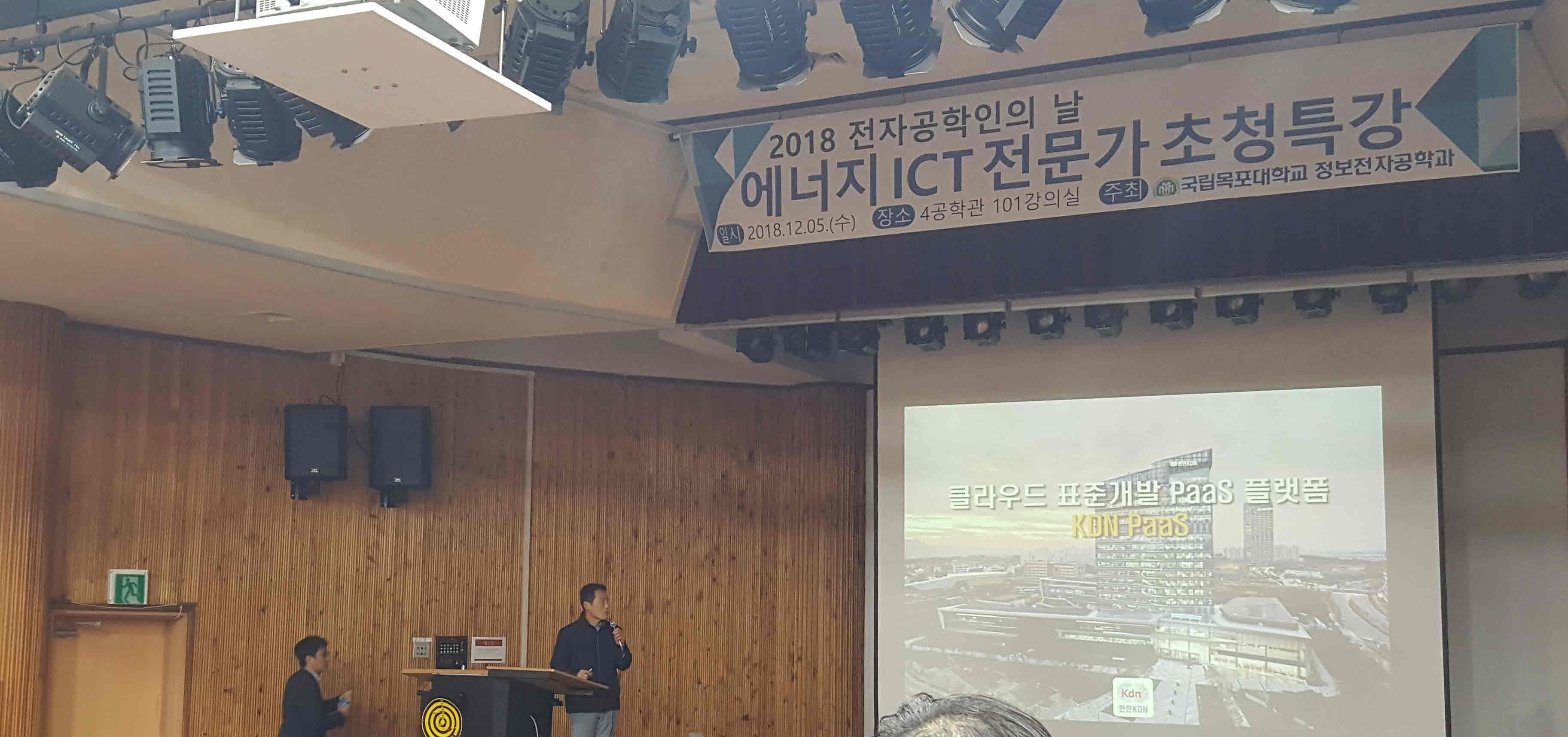 2018 전자공학인의 날 초청강...