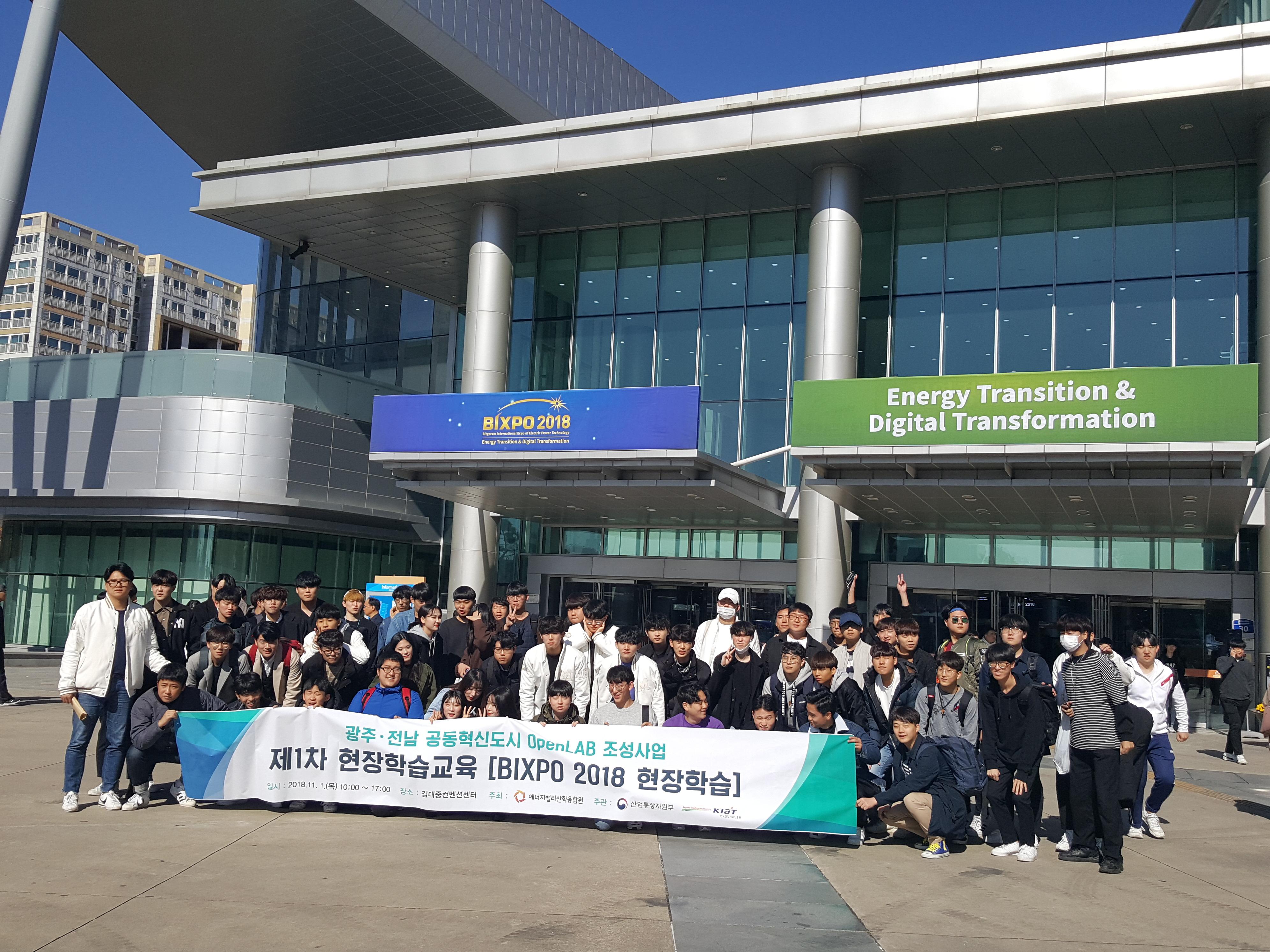 2018 -2 교외교육(BIXPO2018 참여...