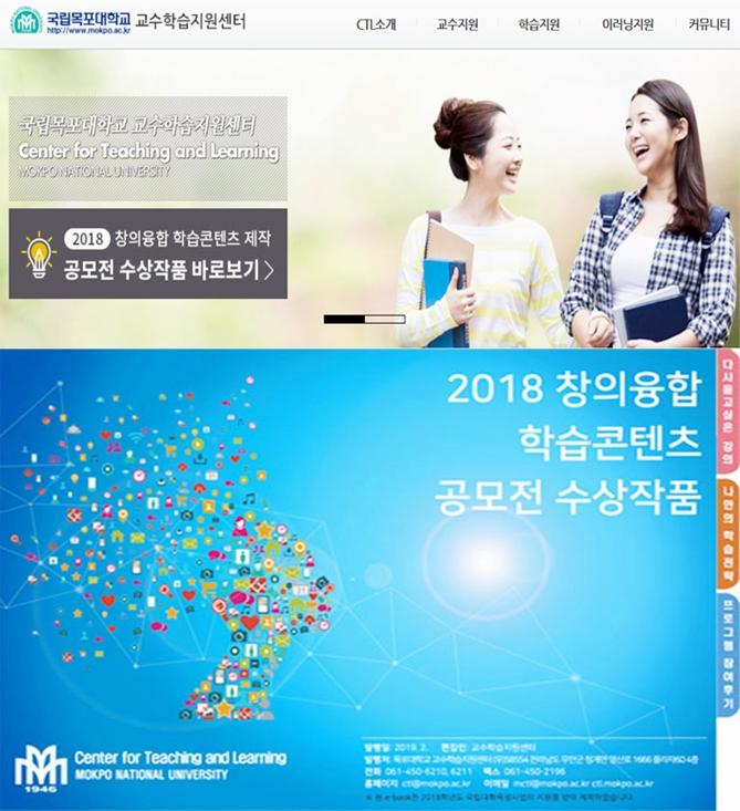 목포대, 교수학습지원센터 공모전 수상작 e-book 첫 발간
