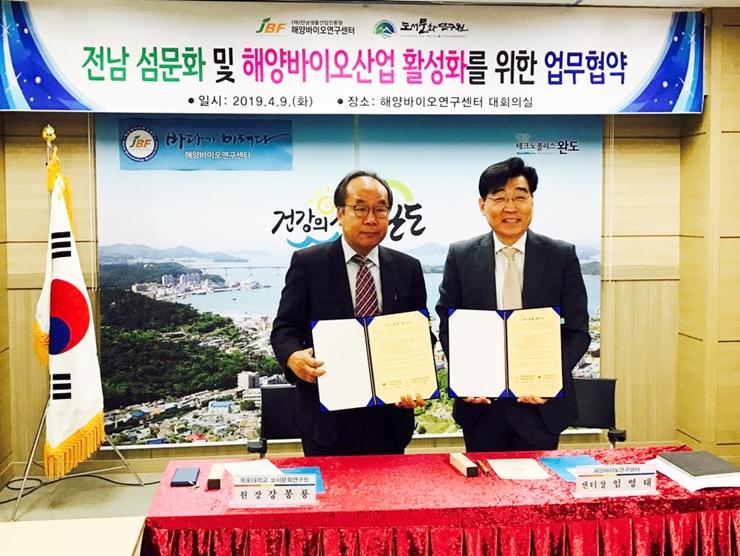 목포대, 도서문화연구원과 (재)전남생물산업진흥원 해양바이오연구센터 업무 협약 체결