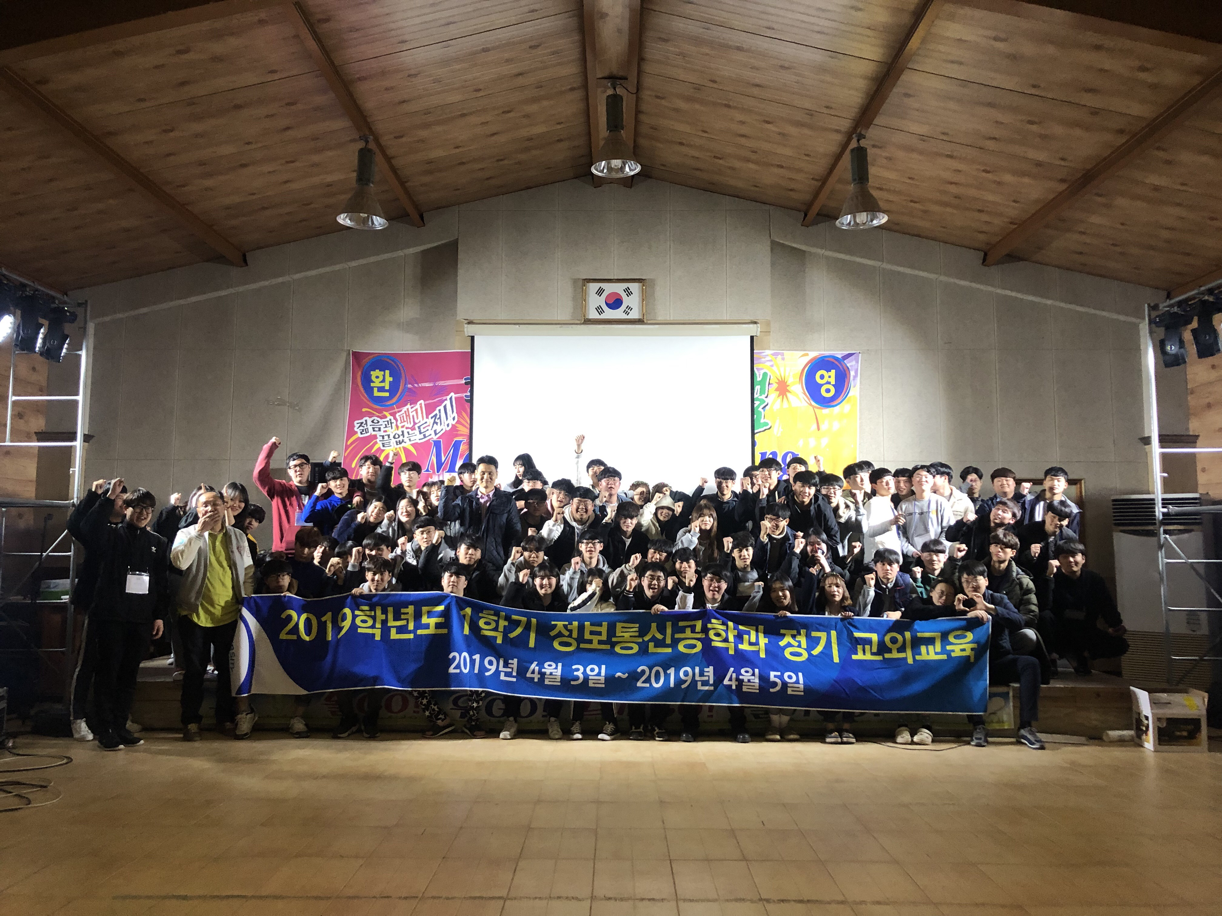 2019년 1학기 교외교육