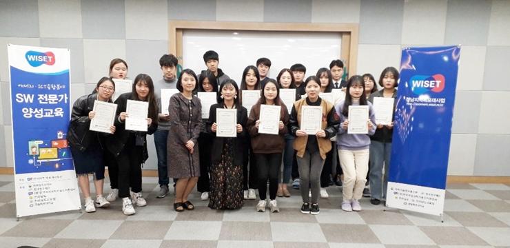 WISET 전남지역목포대사업단「SW 전문가 양성교육」개최