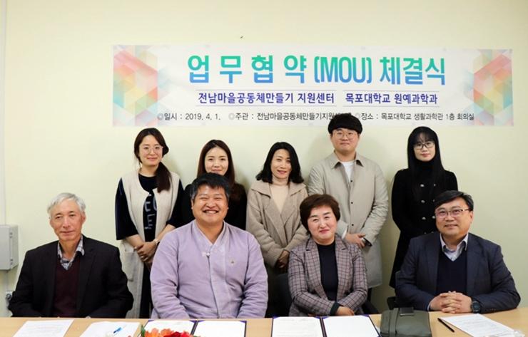 목포대, 원예과학과 전남마을공동체만들기지원센터와 MOU 체결
