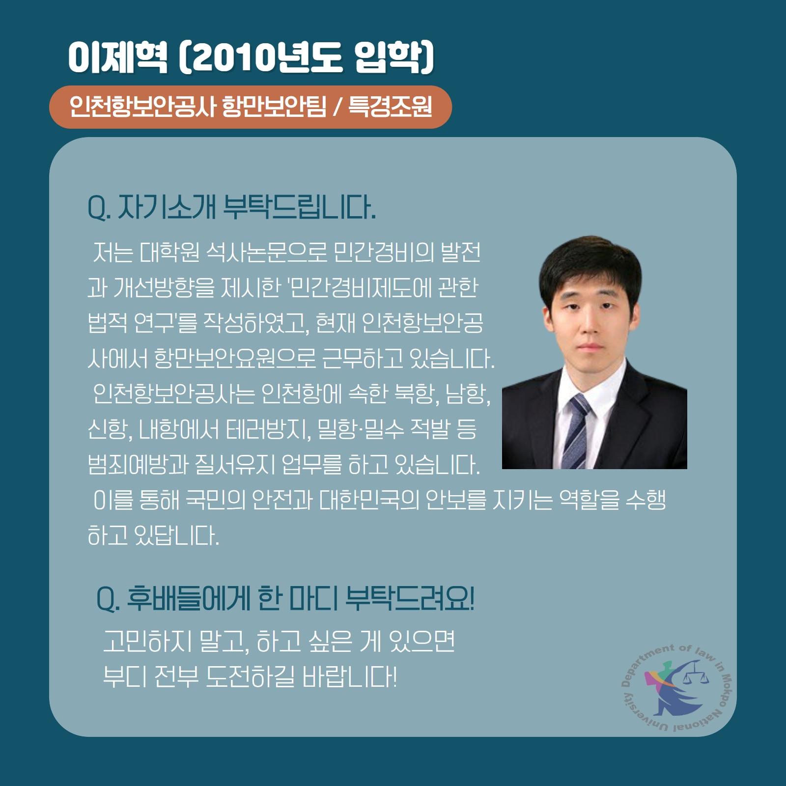 이제혁(10)_인천항보안공사