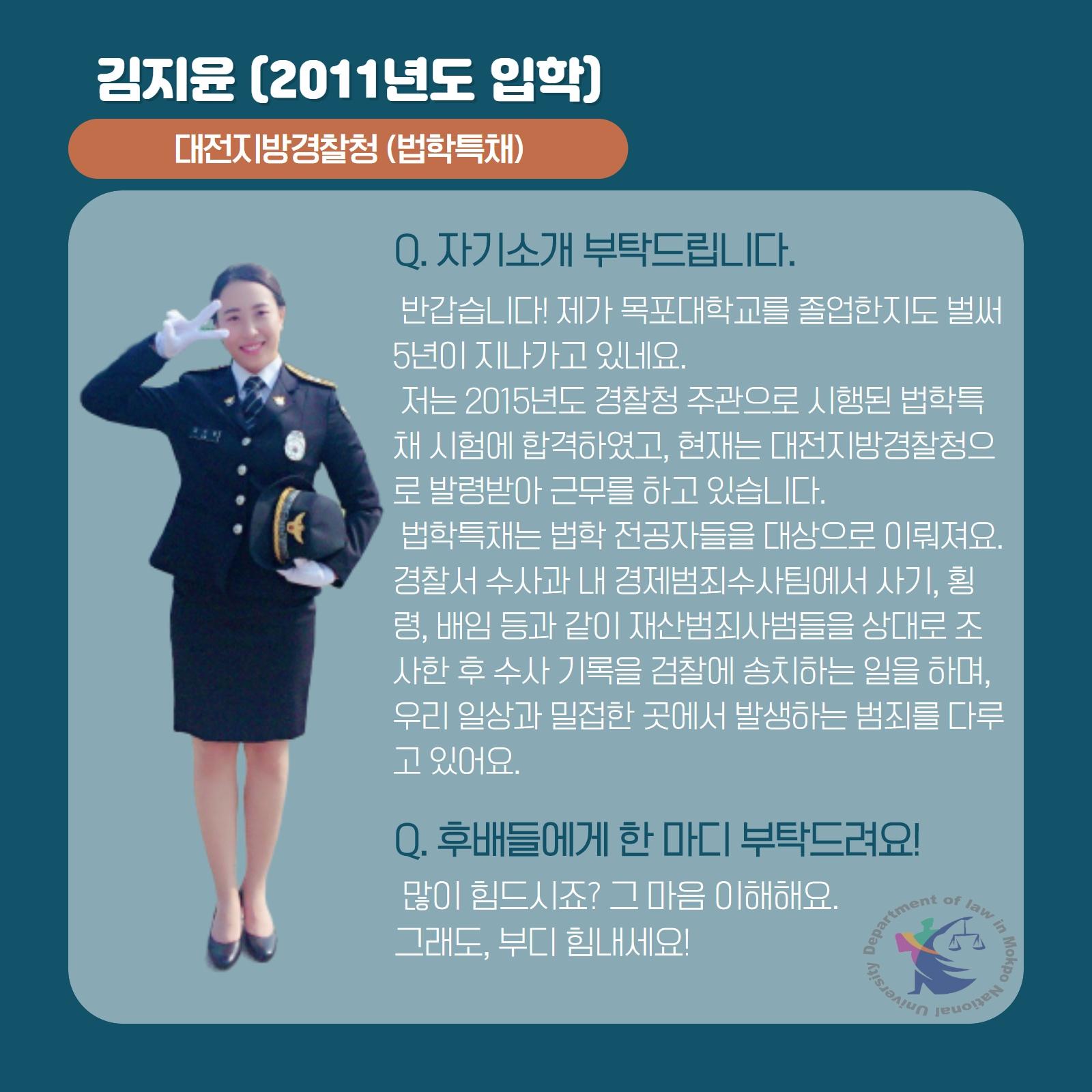 김지윤(11)_대전지방경찰청