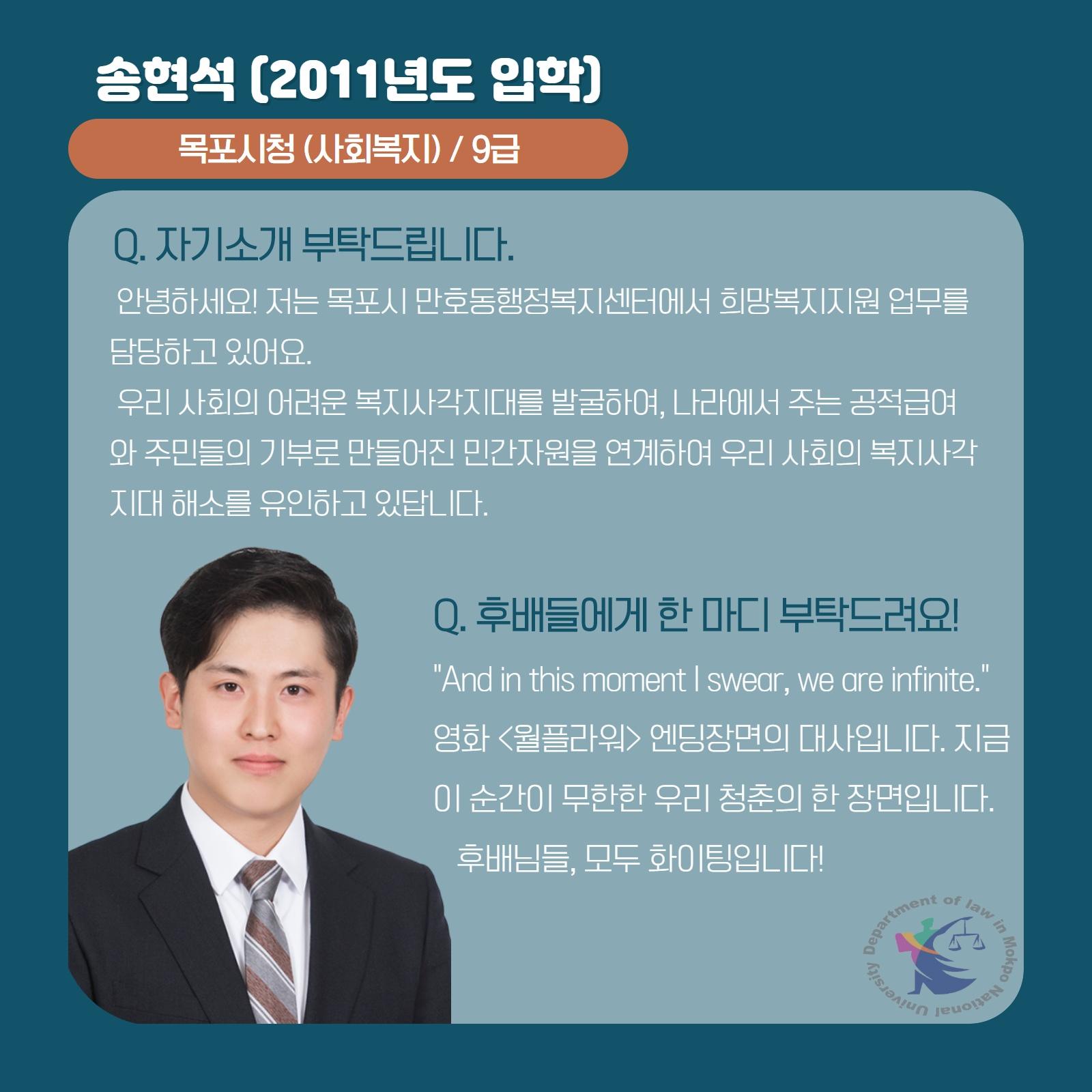 송현석(11)_목포시청