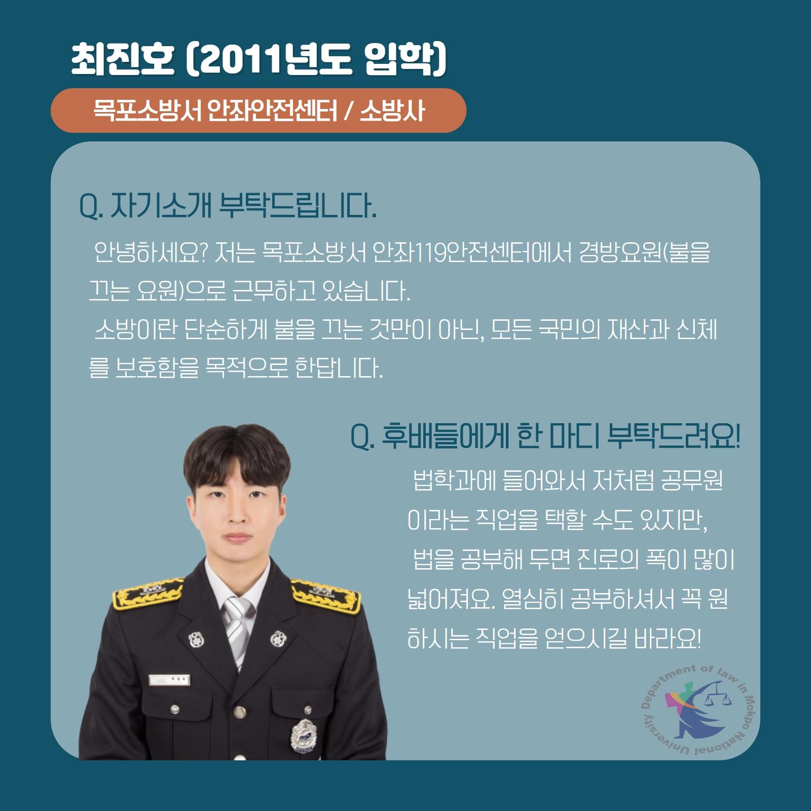 최진호(11)_목포소방서 안좌안전센터