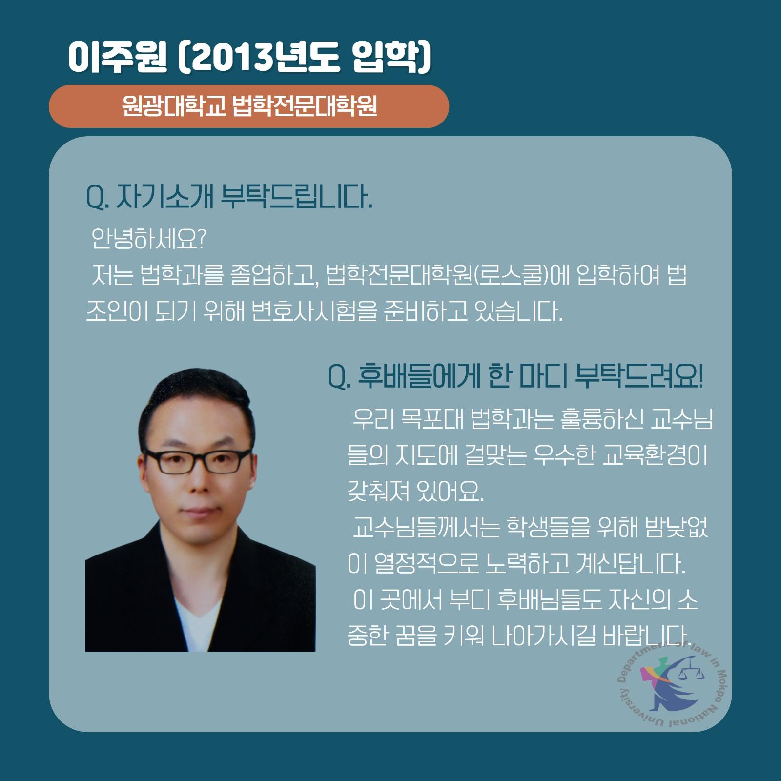 이주원(13)_원광대 법학전문...