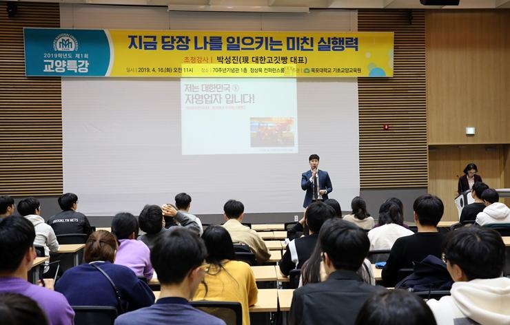 목포대, 기초교양교육원 2019학년도 제1회 교양특강 개최