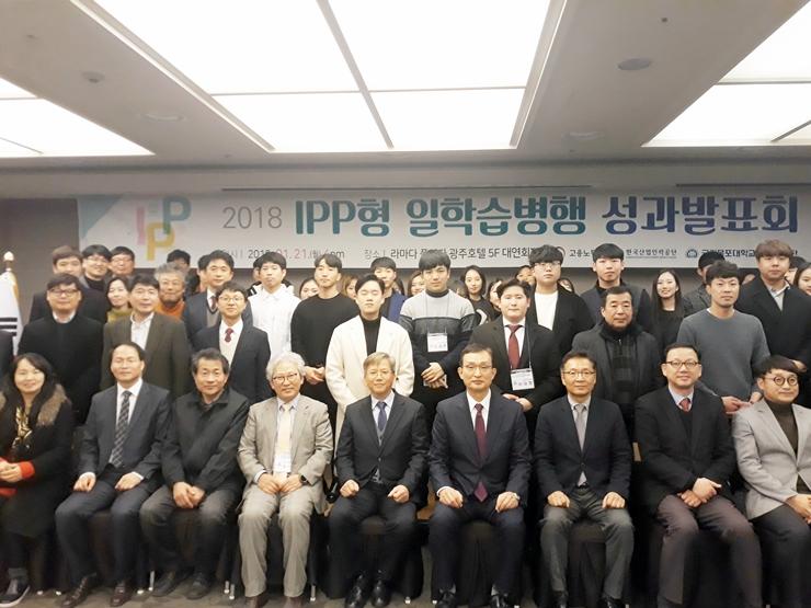 목포대, IPP형 일학습병행 운영'우수대학'선정