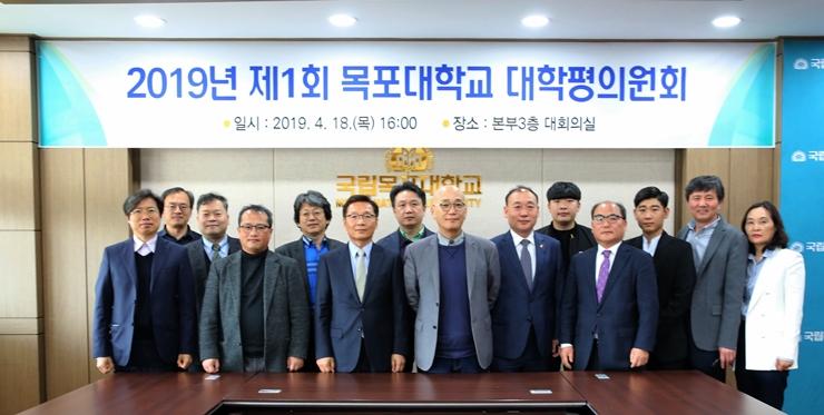 목포대, 2019년 제1회 대학평의원회 개최