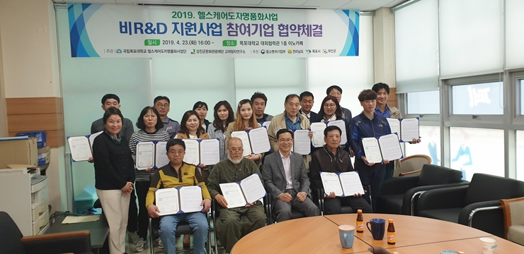 목포대학교 헬스케어도자명품화사업단(HELP) 헬스케어 생활도자 명품화 사업 1차 수혜기업 선정 및 협약 체결