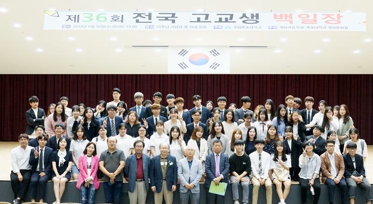목포대, 2019 제37회 전국 고교생 백일장 개최