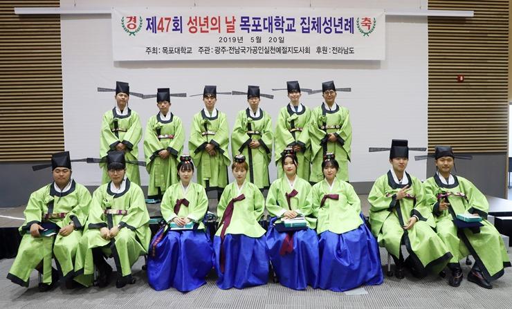 목포대, '제47회 성년의 날' 집체성년례 행사 개최